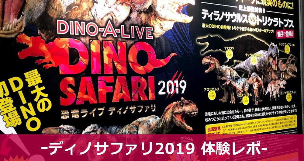 渋谷ヒカリエ ディノサファリ DINOSAUR 恐竜ライブ