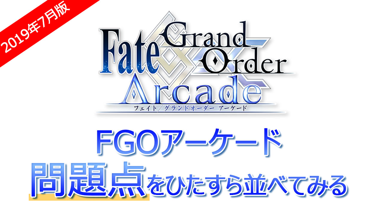 fgoアーケード 問題点 捨てゲー Fate/Grand Order Arcade